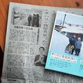 吉永小百合さん主演の「北の桜守」とサハリン残留者を見つめて「サハリンを忘れない」