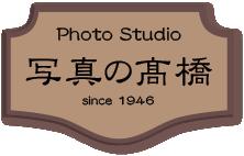 就活証明写真のおすすめは東京江戸川区小岩の写真館【 写真の高橋】七五三/受験用/転職/公務員/お宮参り/婚活/ペット写真なども