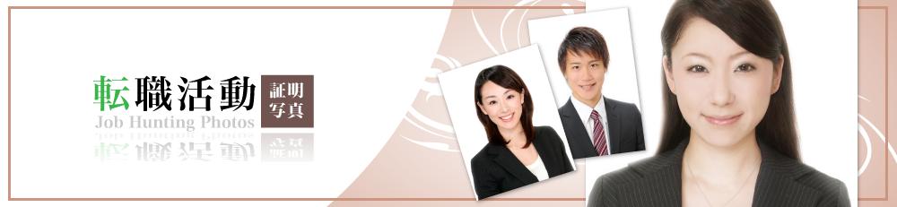【東京で転職写真】リクルート証明写真|就職活動写真|公務員試験|写真スタジオは東京,江戸川区小岩の写真館