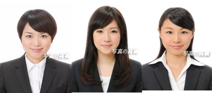 就職活動証明写真 髪型 服装 表情お見本