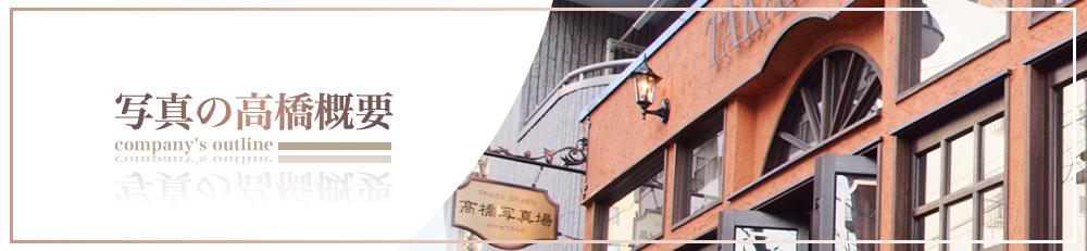東京・江戸川区写真スタジオ|写真の高橋,概要|江戸川区写真館|東京のフォトスタジオ|婚活,就活,終活,記念写真,オーディション