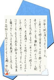 お客様からのお礼状 JR総武沿線 江戸川区写真館 写真の高橋