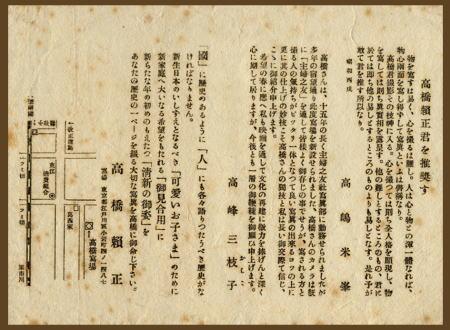 女優高峰三枝子さん学者高嶋米峯さんからの推薦状