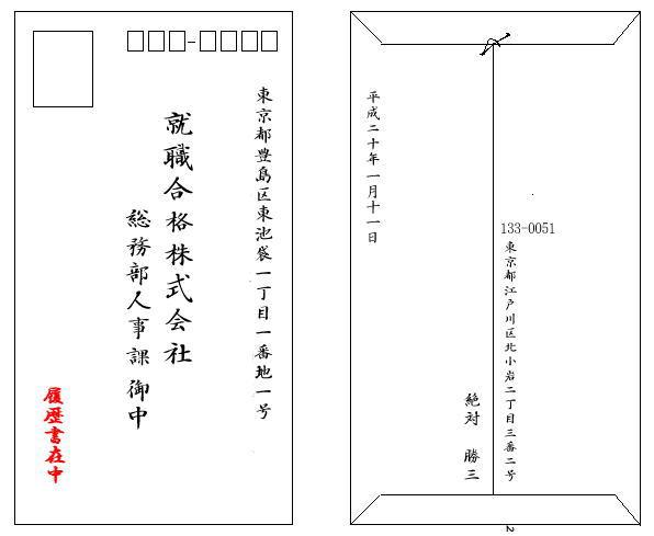 就職 履歴書の封筒の書き方 見本 写真の高橋 東京写真館 江戸川区フォトスタジオ