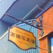 証明写真おすすめ写真館 写真の高橋 高橋写真場 JR総武線 江戸川区の写真館 画像