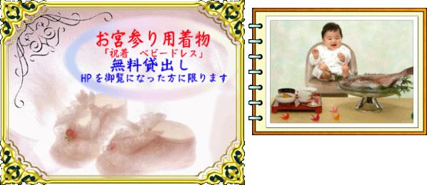 写真撮影の特典 東京江戸川区写真館 写真の高橋スタジオ
