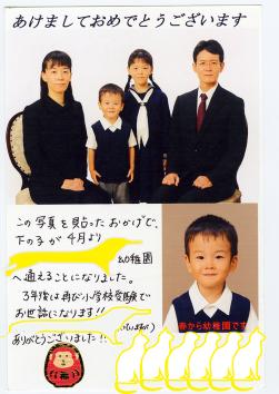 幼稚園受験写真で合格しました。 年賀状を戴きました。