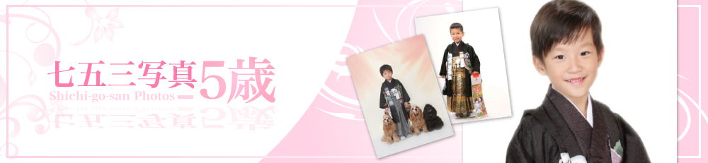 江戸川区で七五三写真|七五三記念写真 撮影|東京|写真館【江戸川区 写真の高橋フォトスタジオ 五歳袴】