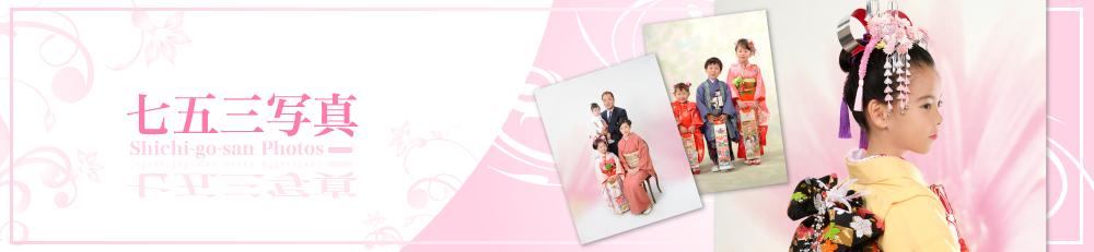 小岩 七五三 写真|七五三の写真は東京,江戸川区写真館【写真の高橋】衣装無料,限定着付け無料。グッとくる!七五三記念写真はクーポンお得!新小岩,高砂,鎌倉町,葛飾区新柴又,市川,千葉,江東区からも