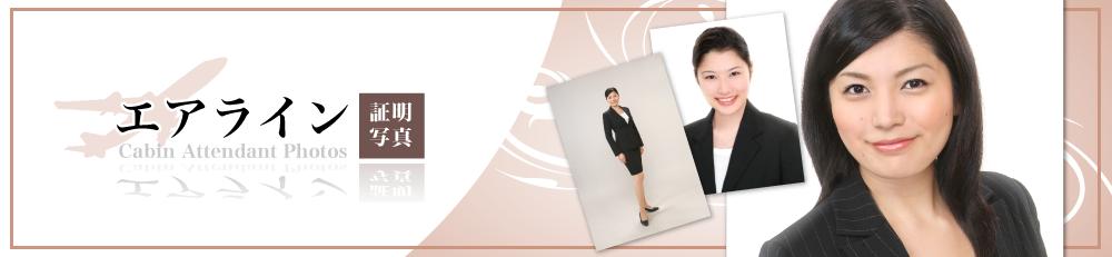 エアラインCA証明写真,ANA,証明写真,CA就職活動写真・jalca就職写真【写真の高橋】ca受験写真,客室乗務員,就活写真・エアライン屋外ロケ,スナップ写真,人気!