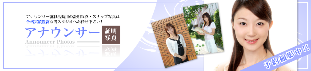 アナウンサー就職写真|フジ,日テレ,TBS,インターン,,NHK|アナウンサー 証明写真|就職活動 写真あなたらしい,スナップ写真|撮影|東京|江戸川区