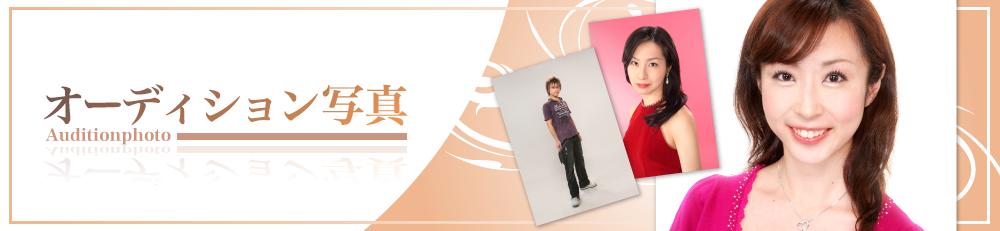 東京でオーディション, 声優,劇団,宣材写真,プロフィール撮影|写真の高橋,江戸川区小岩写真スタジオ