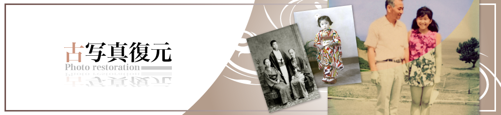 古写真再生,写真修復/古い写真復元/遺影写真速成・生前遺影写真・シニアフォトは東京の写真スタジオ/江戸川区写真館/写真の高橋