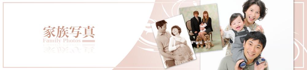 家族写真 小岩,江戸川区|東京|ペットと一緒の家族写真撮影は江戸川区写真館【写真の高橋】
