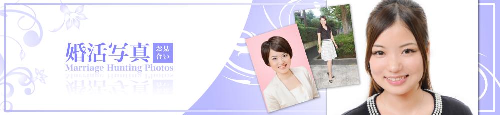 【東京で婚活 お見合い写真撮影】おすすめ 写真スタジオ 写真の高橋