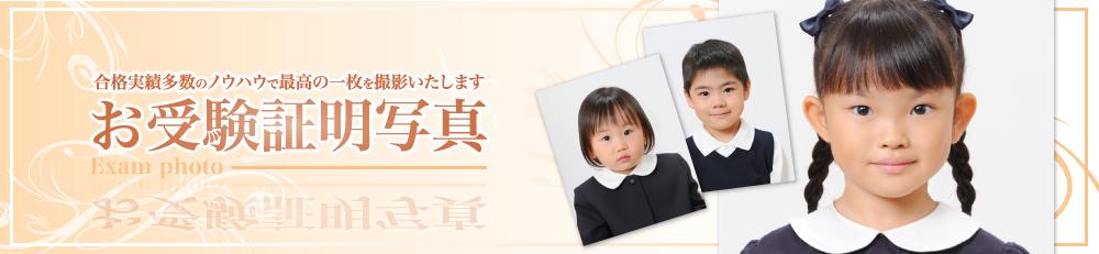 受験願書用証明写真 お受験写真,髪型,服装【写真の高橋】受験用写真とは幼稚園,小学校受験写真,家族証明写真,受験写真館は東京