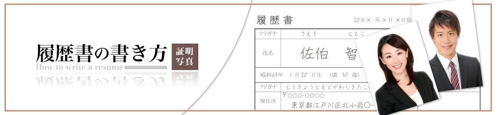 履歴書証明写真は就職活動の命・東京のおすすめ履歴書写真館