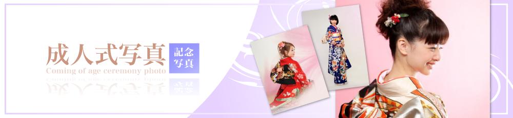 成人式写真/東京【江戸川区の写真スタジオ 写真の高橋】成人式前撮り撮影は江戸川区小岩/成人式の家族写真,ペットと撮影も