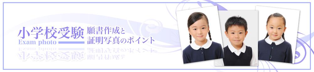 小学校受験写真は東京の受験写真館【写真の高橋】で/お受験用証明写真と受験用願書作成ののポイント