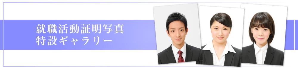 就職活動証明写真-特設ギャラリー7です。転職,履歴書写真,公務員採用試験の髪型,服装見本。東京の写真館【写真の高橋】就職内定率高い江戸川区のフォトスタジオ 写真館で必勝の証明写真を手に入れよう