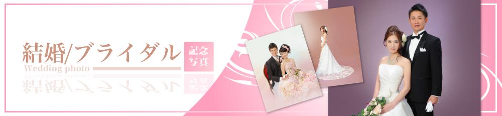 江戸川区・ペットと一緒に結婚式写真/東京/江戸川区写真館/写真の高橋フォトスタジオで!