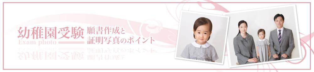 幼稚園受験写真,家族写真【写真の高橋】願書作成と証明写真のポイント,東京,お受験写真館