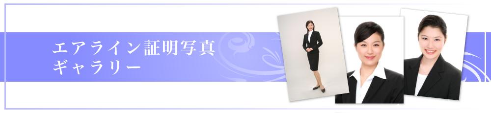 インターンシップ証明写真/ca就職写真/ca受験用写真/ca証明写真特設ギャラリー7東京