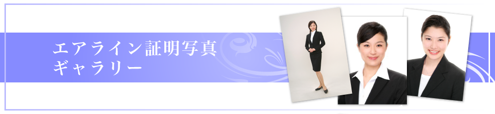 caインターンシップ証明写真/ca就職写真/ca受験用写真/ca証明写真特設ギャラリー8東京