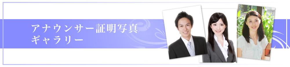 アナウンサー採用試験写真,アナウンサー就職証明写真特設ギャラリー13東京の写真スタジオ,写真の高橋