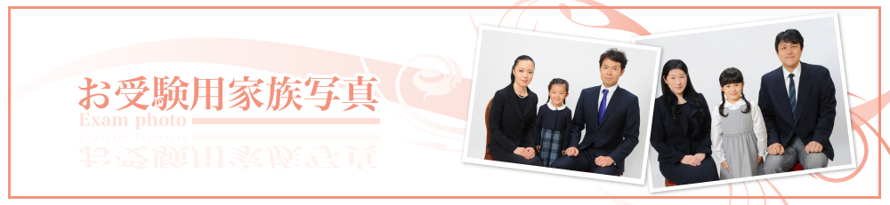 受験用家族写真/幼稚園受験,小学校受験用証明写真/東京江戸川区写真館/写真の高橋