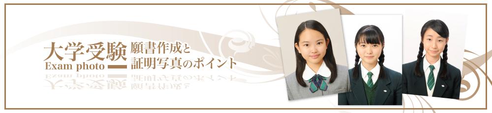 大学受験用の証明写真・webデータ,AO入試願書用写真は東京フォトスタジオ