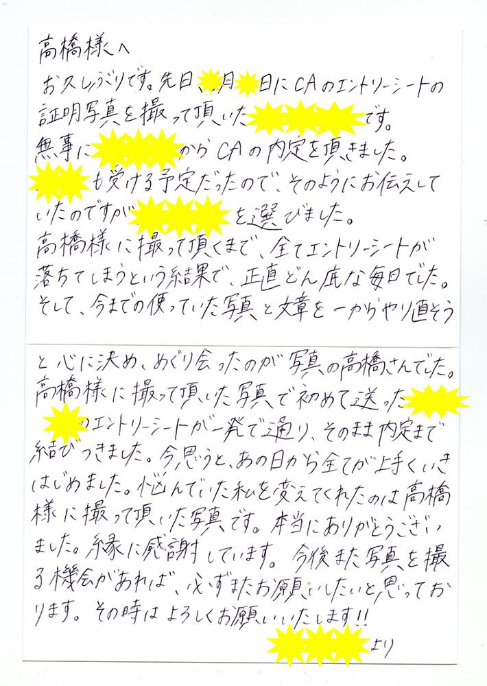 お手紙でうれしいお声