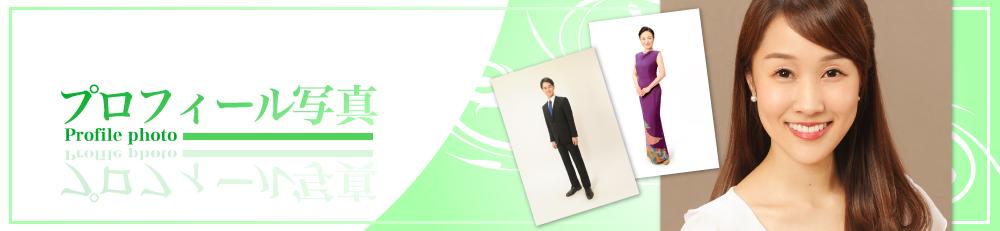 プロフィール写真撮影は東京フォトスタジオ、服装,髪型悩まないで。